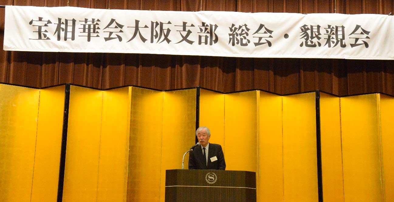 橋本武一支部長の冒頭の挨拶